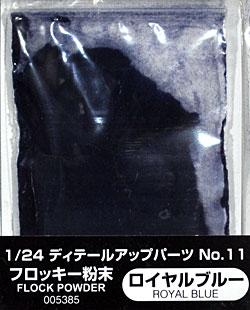フロッキー粉末 (ロイヤルブルー)塗料(アオシマ1/24 ディテールアップパーツシリーズNo.011)商品画像