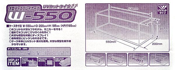 大型ディスプレイケース W-550 (UVカットタイプ)ケース(アオシマディスプレイケースNo.004)商品画像