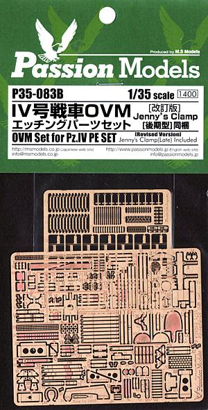 4号戦車 OVM エッチングパーツセット (改訂版) (Jenny