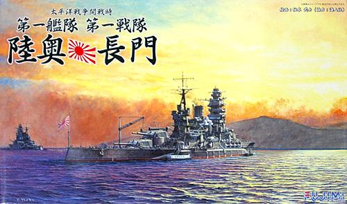 太平洋戦争開戦時 第1艦隊第1戦隊 陸奥 長門プラモデル(フジミ1/700 特シリーズ SPOTNo.特SPOT-013)商品画像