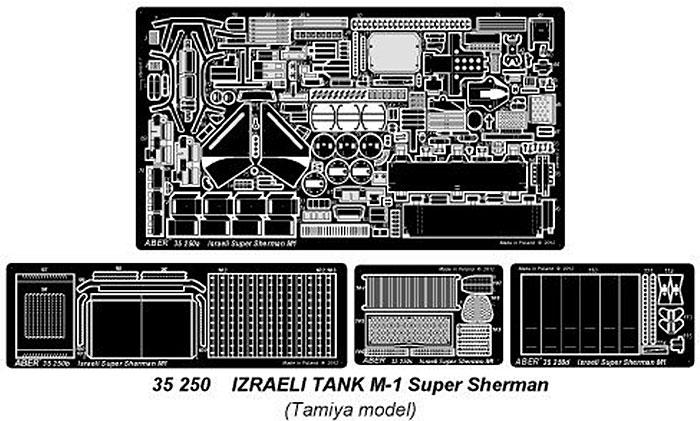 イスラエル軍 M1 スーパーシャーマン (タミヤ用)エッチング(アベール1/35 AFV用エッチングパーツNo.35250)商品画像_1
