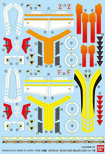 LBX イカロス・ゼロ & イカロス・フォース用ステッカー(バンダイLBX ステッカー (ダンボール戦機)No.012)商品画像_1