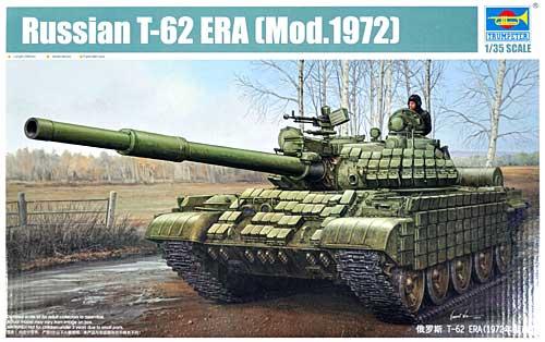 ソビエト軍 T-62 ERA 主力戦車 1972プラモデル(トランペッター1/35 AFVシリーズNo.01556)商品画像