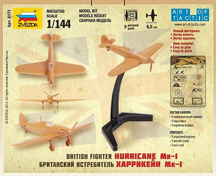 ハリケーン Mk.1 イギリス戦闘機プラモデル(ズベズダART OF TACTICNo.6173)商品画像_1