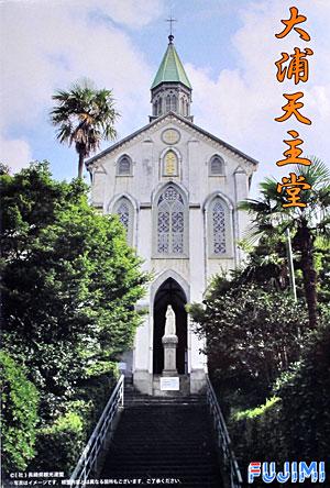 大浦天主堂プラモデル(フジミ建築モデルシリーズNo.旧025)商品画像