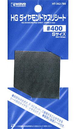 HG ダイヤモンドヤスリシート #400 Sサイズヤスリ(ウェーブホビーツールシリーズNo.HT-362)商品画像