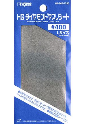 HG ダイヤモンドヤスリシート #400 Lサイズヤスリ(ウェーブホビーツールシリーズNo.HT-366)商品画像