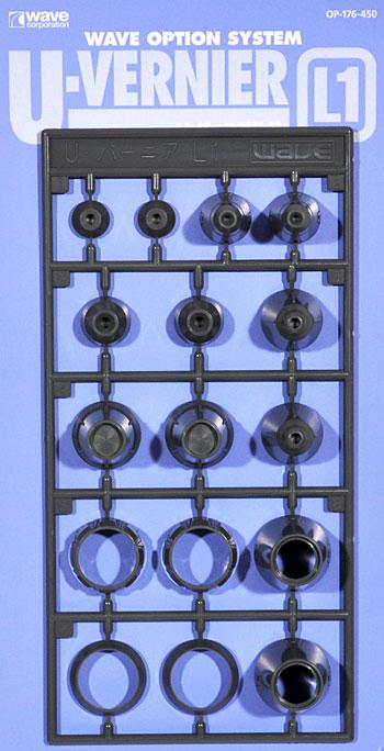 U・バーニア L1プラパーツ(ウェーブオプションシステム (プラユニット)No.OP-176)商品画像