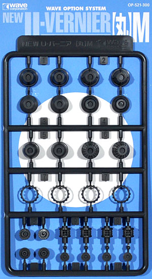 U・バーニア [丸] Mプラパーツ(ウェーブオプションシステム (プラユニット)No.OP-521)商品画像
