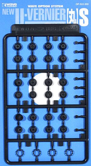 U・バーニア [丸] Sプラパーツ(ウェーブオプションシステム (プラユニット)No.OP-522)商品画像