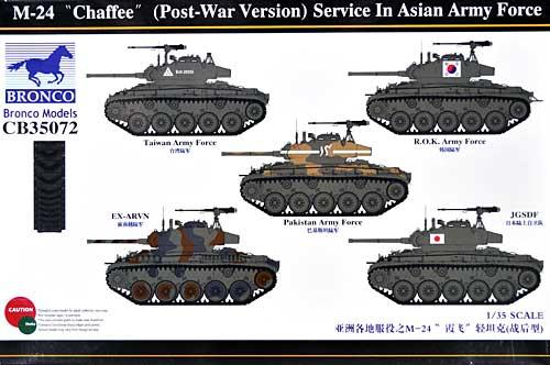 M24 チャーフィー 軽戦車 (陸上自衛隊 他 アジア各国軍)プラモデル(ブロンコモデル1/35 AFVモデルNo.CB35072)商品画像