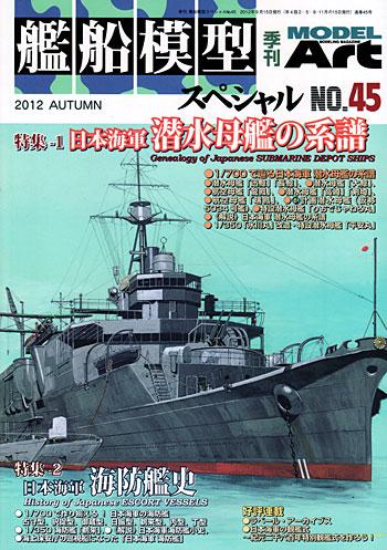 艦船模型スペシャル No.45 日本海軍 潜水母艦の系譜 / 日本海軍 海防艦史本(モデルアート艦船模型スペシャルNo.045)商品画像