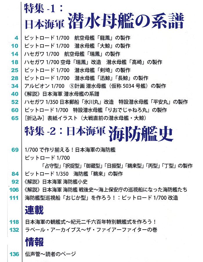 艦船模型スペシャル No.45 日本海軍 潜水母艦の系譜 / 日本海軍 海防艦史本(モデルアート艦船模型スペシャルNo.045)商品画像_1