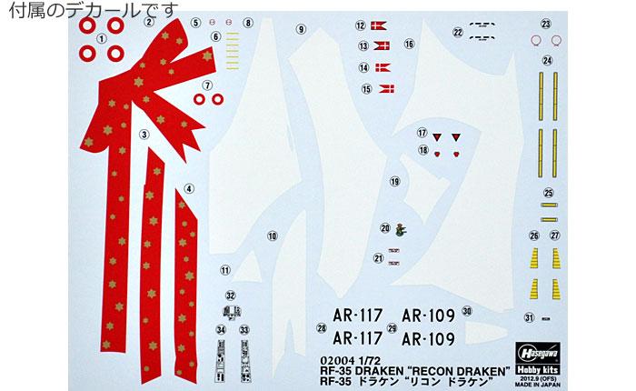 RF-35 ドラケン リコン ドラケンプラモデル(ハセガワ1/72 飛行機 限定生産No.02004)商品画像_1