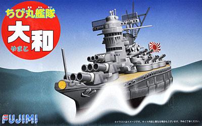 ちび丸艦隊 大和プラモデル(フジミちび丸艦隊 シリーズNo.旧ちび丸-001)商品画像