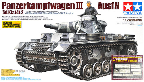 ドイツ 3号戦車 N型 (アベール社製エッチングパーツ/金属砲身付き)プラモデル(タミヤスケール限定品No.25159)商品画像