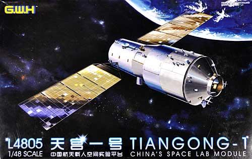 中国 軌道実験モジュール 天宮1号プラモデル(グレートウォールホビー1/48 ミリタリーエアクラフト プラモデルNo.L4805)商品画像