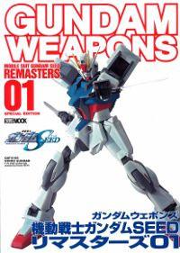 機動戦士ガンダム SEED リマスターズ 01 編本(ホビージャパンGUNDAM WEAPONS (ガンダムウェポンズ)No.641)商品画像