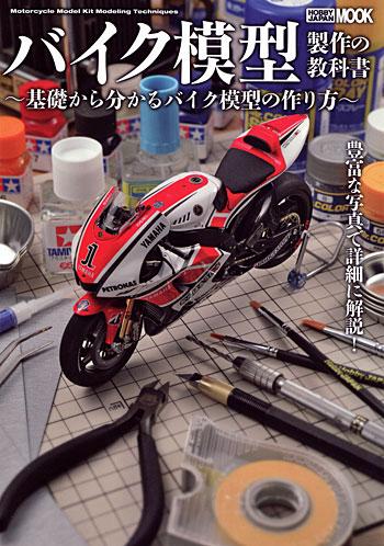 バイク模型製作の教科書 -基礎からわかるバイク模型の作り方 -本(ホビージャパンHOBBY JAPAN MOOKNo.459)商品画像