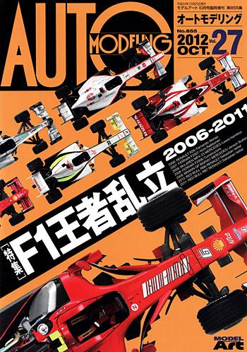 オートモデリング Vol.27 特集 F1王者乱立 2006-2011本(モデルアートAUTO MODELINGNo.Vol.027)商品画像