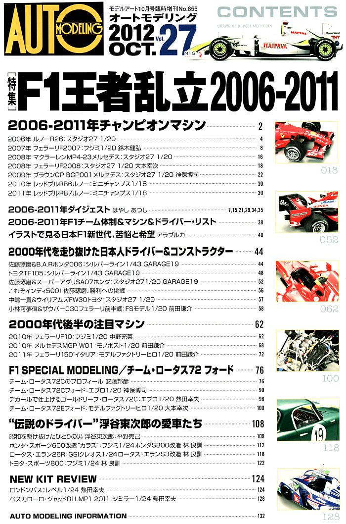 オートモデリング Vol.27 特集 F1王者乱立 2006-2011本(モデルアートAUTO MODELINGNo.Vol.027)商品画像_1