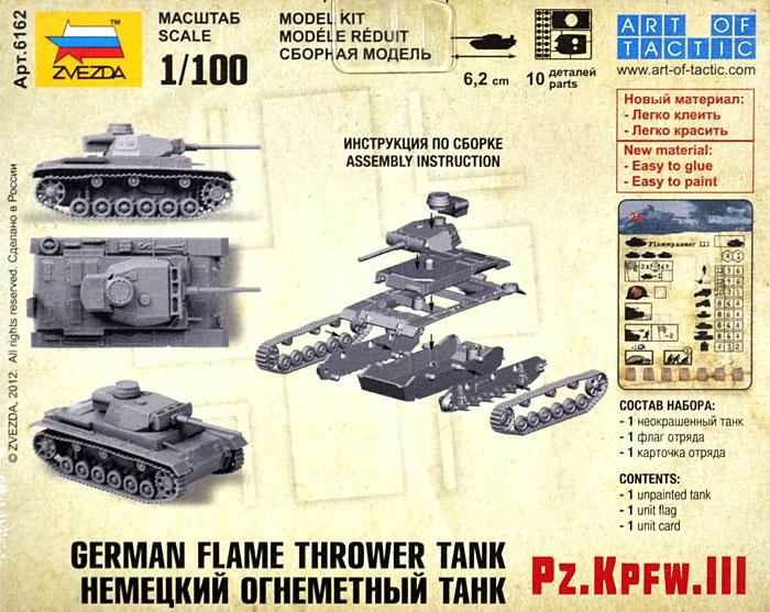 ドイツ 3号 火炎放射戦車プラモデル(ズベズダART OF TACTICNo.6162)商品画像_1