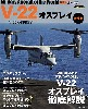 V-22 オスプレイ (増補版)