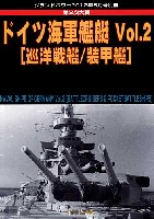 第2次大戦 ドイツ海軍艦艇 Vol.2 巡洋戦艦/装甲艦
