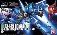 バンダイHGUC (ハイグレードユニバーサルセンチュリー)RX-139 ハンブラビ
