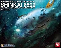 バンダイExploring Lab.有人潜水調査船 しんかい 6500 推進器改造型