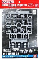 バンダイビルダーズパーツMSハンド 02 (ジオン系)