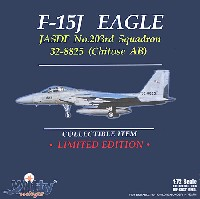 ウイッティ・ウイングス1/72 スカイ ガーディアン シリーズ (現用機)F-15J イーグル 航空自衛隊 第2航空団 第203飛行隊 千歳基地 (32-8825)