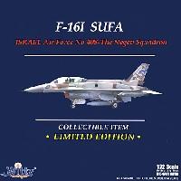 ウイッティ・ウイングス1/72 スカイ ガーディアン シリーズ (現用機)F-16I スーファ イスラエル空軍 The Negev Squadron 2007 (No.408)