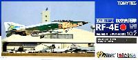 航空自衛隊 RF-4E ファントム 2 第501飛行隊 (百里基地・50周年)