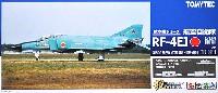 航空自衛隊 RF-4EJ ファントム 2 第501飛行隊 (百里基地・試改修機)