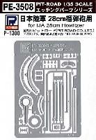 ピットロード1/35 エッチングパーツ シリーズ日本陸軍 28cm榴弾砲用 エッチングパーツ
