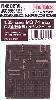 ファインモールド1/35 ファインデティール アクセサリーシリーズ(AFV用)四式中戦車用エッチングパーツ