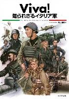 イカロス出版イカロスムックViva! 知られざるイタリア軍