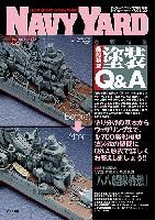 ネイビーヤード Vol.20 艦船模型塗装 Q&A
