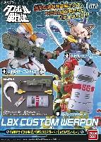 バンダイLBX カスタムウエポン (ダンボール戦機)CWAMライフル44式 / CWスクエアガード / CWクレセントムーン