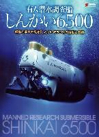 アスキー・メディアワークス電撃HOBBY BOOKS有人潜水調査船 しんかい 6500 - 模型と写真で見るしんかい6500の活動と実績