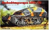 ドイツ Sdkfz135 砲兵観測車 ロレーヌ車体