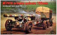 M1918 155mm野砲 フランス 1918年