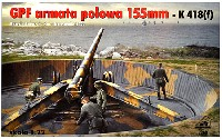 ドイツ GPF 155mm野砲 K 418(f) 1944年 ノルマンディ