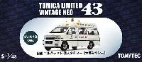 トミーテックトミカリミテッド ヴィンテージ 43日産 エルグランド 大塚個人タクシー