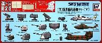 ピットロードスカイウェーブ E シリーズ現用艦船装備セット 5 (新規追加パーツ入限定版)