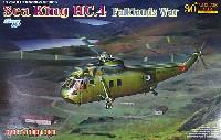 ウエストランド WS-61 シーキング HC.4 フォークランド