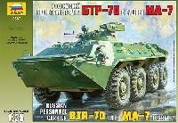 ズベズダ1/35 ミリタリーロシア 装甲兵員輸送車 BTR-70 MA-7銃塔搭載型