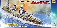 ズベズダ1/350 艦船モデルロシア戦艦 セバストーポリ