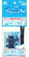 GSIクレオスGツールパーツ固定 ネコの手 2/3用 アシストパーツ A型